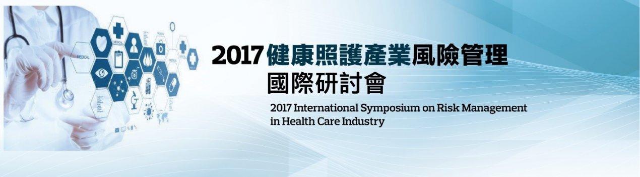 石崇良的個人資料 - 2017健康照護產業風險管理國際研討會